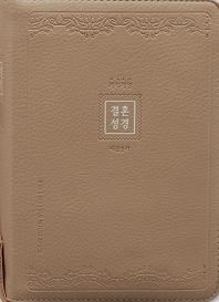 개역개정 투데이컬러결혼성경&새찬송가(중/합본/색인/PU/지퍼/베이지)