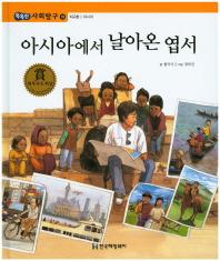 아시아에서 날아온 엽서