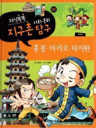 지식똑똑 지구촌 사회 문화 탐구. 5: 홍콩 마카오 타이완
