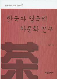 한국과 영국의 차문화 연구
