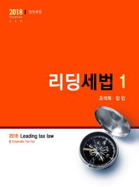 리딩세법. 1: 법인세법(2018)