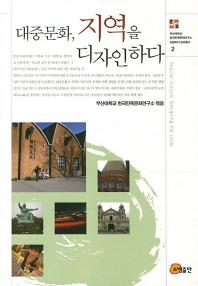 대중문화 지역을 디자인하다
