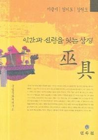 서울시,경기도,강원도 인간과 신령을 잇는 상징 무구