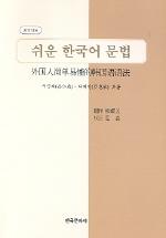 쉬운 한국어 문법(중국인)