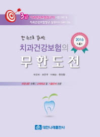 한 권으로 끝내는 치과건강보험의 무한도전(2016)