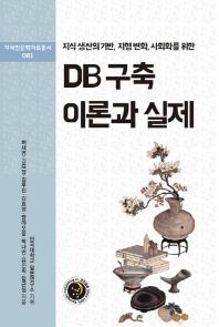 지식 생산의 기반, 지형 변화, 사회화를 위 DB 구축 이론과 실제