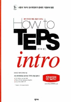 HOW TO TEPS INTRO : 문법편