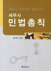 세무사 민법총칙(2013)