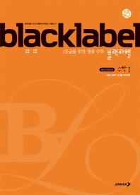 블랙라벨 고등 수학1(2021)