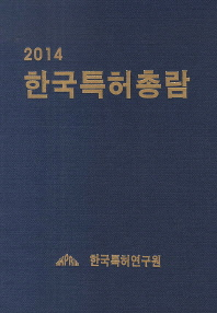 한국특허총람(2014)