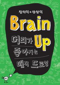 Brain Up 머리가 좋아지는 매직 드로잉
