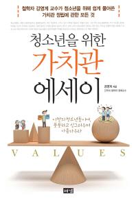 청소년을 위한 가치관 에세이