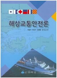 해상교통안전론