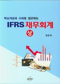 IFRS 재무회계(상)