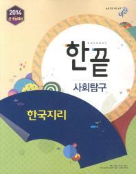 한끝 한국지리(사회탐구)(2014)