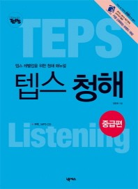How to TEPS 텝스 청해: 중급편