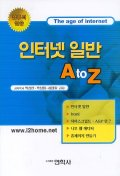 인터넷일반 A TO Z
