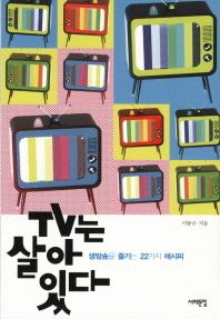 TV는 살아 있다