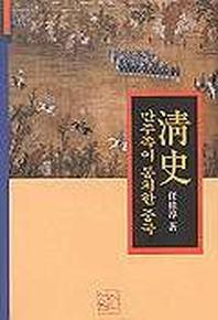 청사:만주족이 통치한 중국