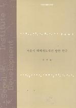 서울시 택배제도개선 방안 연구(01-07)