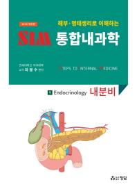 해부 병태생리로 이해하는 SIM 통합내과학. 9: 내분비(2018)