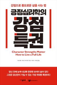 긍정심리학의 강점특권