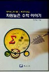 차원높은 수학 이야기(대학수능자녀를둔부모가읽을교양수학시리즈1)