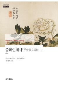중국인쇄사. 5