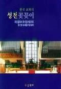 한국 교회의 성전꽃꽂이