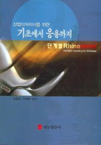 산업디자이너를 위한 기초에서 응용까지 단계별 Rhino Ceros