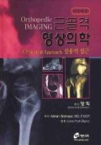 근골격 영상의학(실용적 접근)(네번째판)