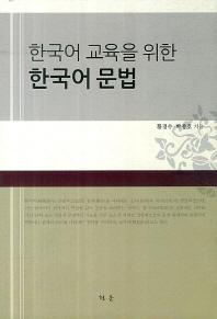 한국어 교육을 위한 한국어 문법