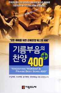 기름부음의 찬양 400(플러스)