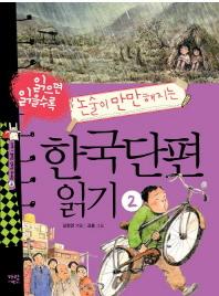 읽으면 읽을수록 논술이 만만해지는 한국단편 읽기. 2