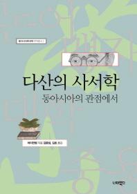 다산의 사서학