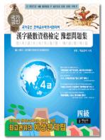 국가공인한자급수자격시험 실전대비 예상문제집 4급(합격보장)(8절)