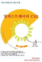 일러스트레이터 CS2(교육용 타이틀)(온라인판매전용)(DVD1장)