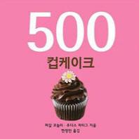 500 컵케이크