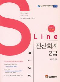 SLine 전산회계 2급(2016)