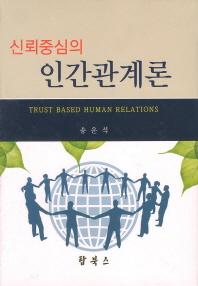 신뢰중심의 인간관계론