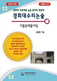 경희대수리논술 기출문제풀이집