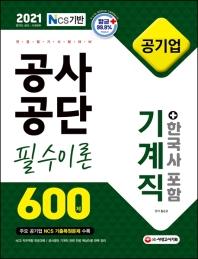 NCS 공기업 공사공단 기계직+한국사 포함 필수이론 600제(2021)