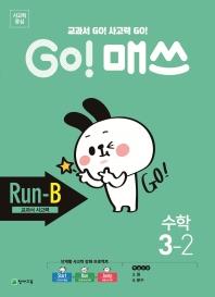 Go! 매쓰 초등 수학 3-2(Run-B 교과서 사고력)(2021)