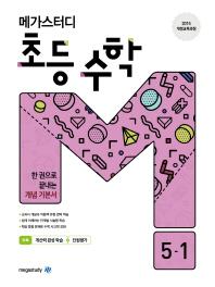 메가스터디 초등 수학 5-1(2021)