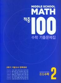 Middle School Math 적중 100 수학 기출문제집 중등 수학 2-2 기말고사 완벽대비(2021)
