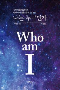나는 누구인가