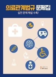 의료관계법규 문제집