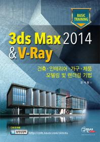Basic Training 3ds Max 2014&V-Ray