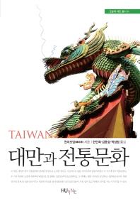 대만과 전통문화