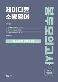 제이디윤 소방영어 봉투모의고사(2020)